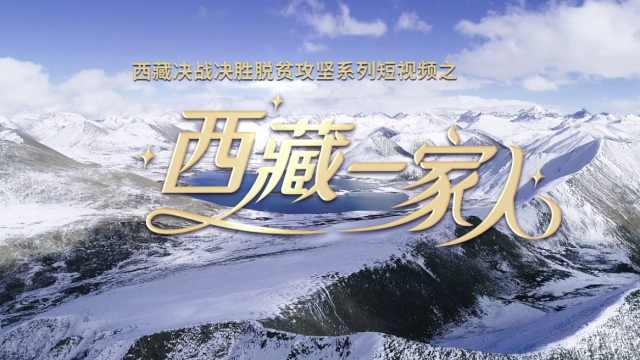 脱贫攻坚系列之 《西藏一家人》