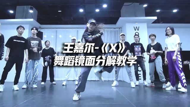 王嘉尔《X》舞蹈教学,动感酷炫