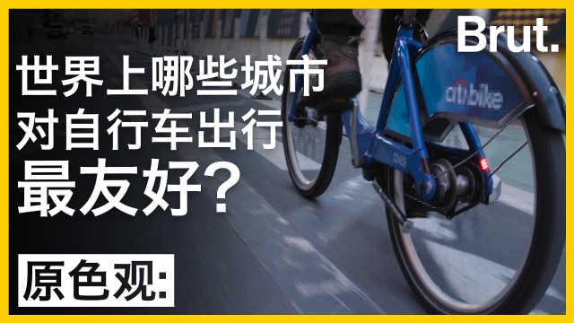 世界上哪些城市对自行车出行友好?