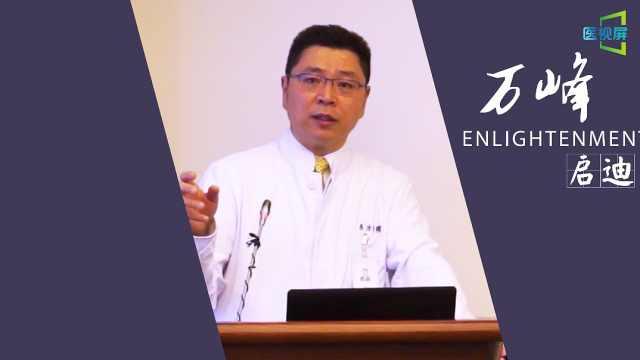 万峰教授讲微创冠脉外科现状与进展