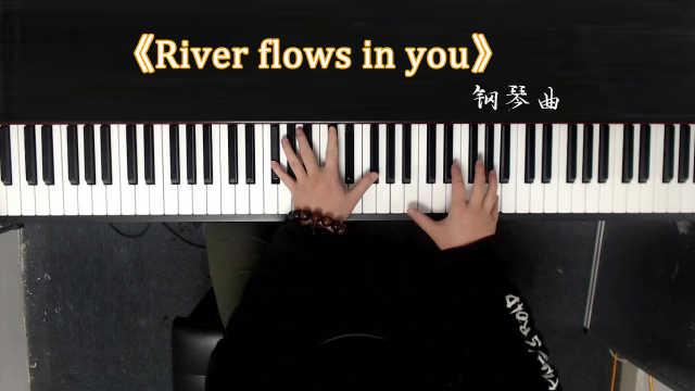 钢琴曲《River flows in you》