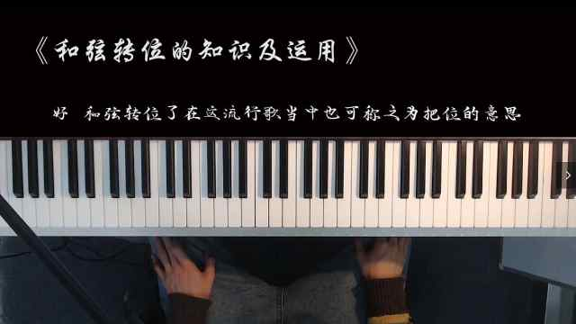 一节课学会歌曲伴奏和弦转位的运用