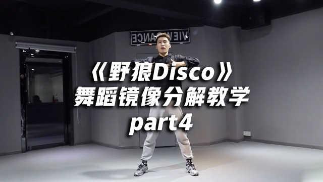 《野狼Disco》舞蹈分解教学part4