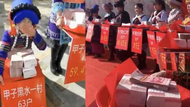 丽江村民领758万分红,姑娘抬钱手软