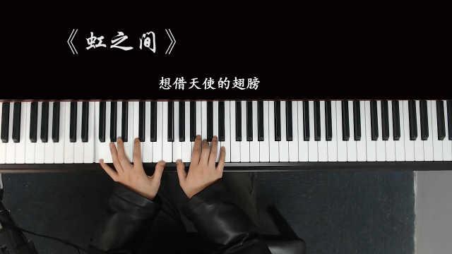 钢琴教学金贵晟的《虹之间》