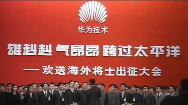 华为20年前海外出征誓师视频曝光