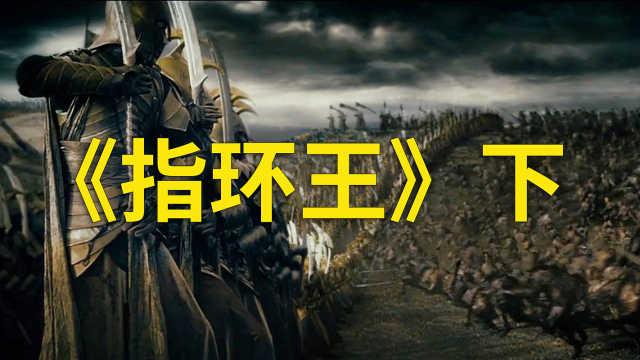 史上最伟大商业片《指环王》【下】