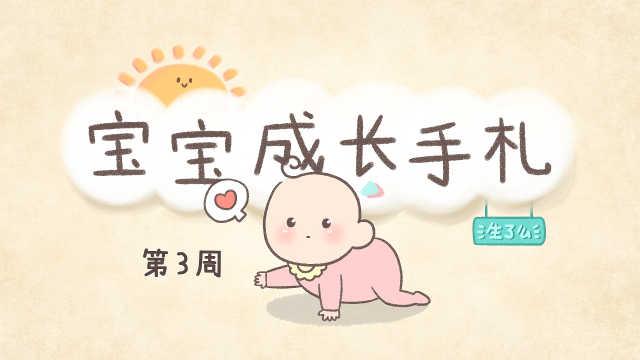 """宝宝第3周如何预防""""溢乳""""现象?"""
