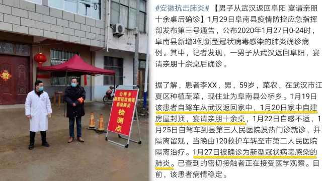 村民武汉返乡宴请40宾客,7天后确诊