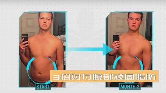 节后3招对付腹部顽固脂肪
