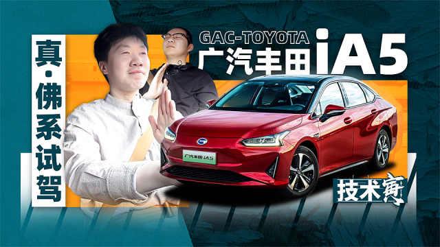 广汽丰田iA5电耗大挑战(上)