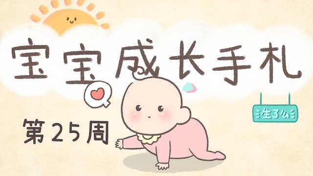 宝宝第25周,地垫让宝宝尽情运动