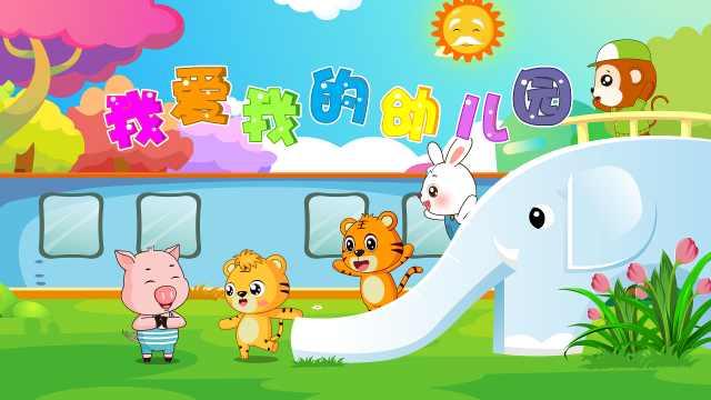 贝乐虎儿歌《我爱我的幼儿园》