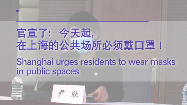 今天起在上海的公共场所必须戴口罩
