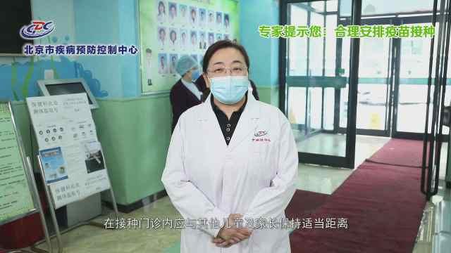 疾控说防控:合理安排孩子疫苗接种