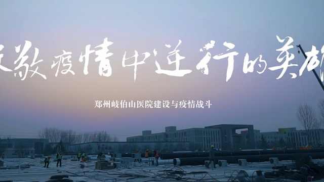 还原郑州岐伯山医院建设全过程