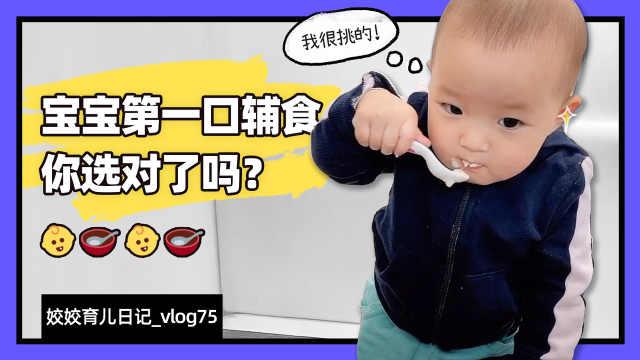 宝宝第一口辅食,你选对了吗?