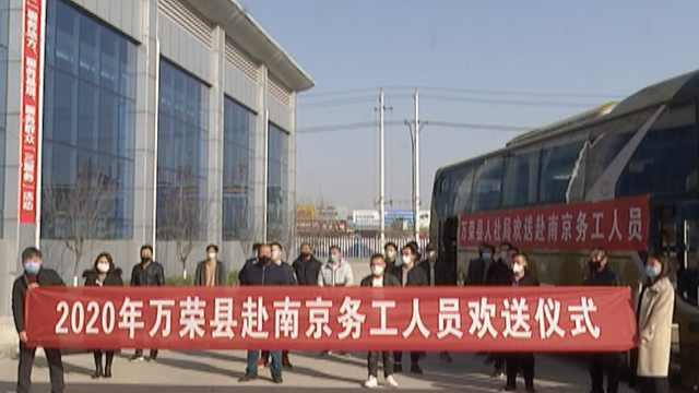 22人到南京复工,人社局包专车护送