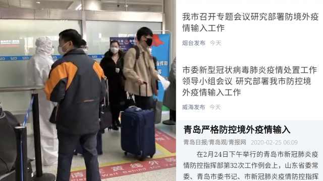 韩国入境旅客大增,山东3地加强防控