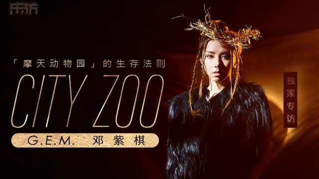 邓紫棋:「摩天动物园」的生存法则