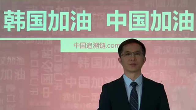 郑力维为韩国抗疫情加油