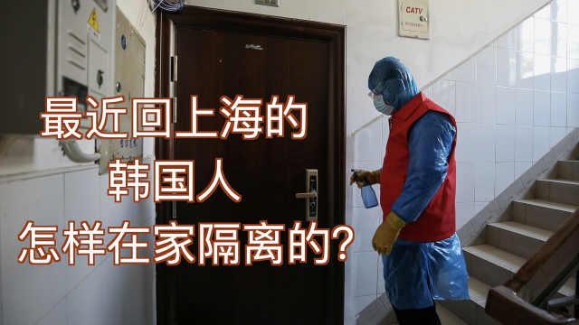 回上海的韩国人是怎样在家隔离的?