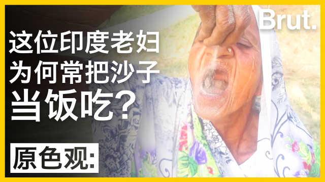这位印度老妇为何常把沙子当饭吃?
