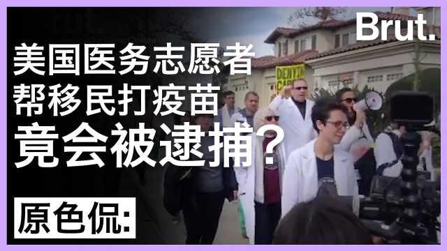 外国志愿者帮移民打疫苗竟被逮捕?