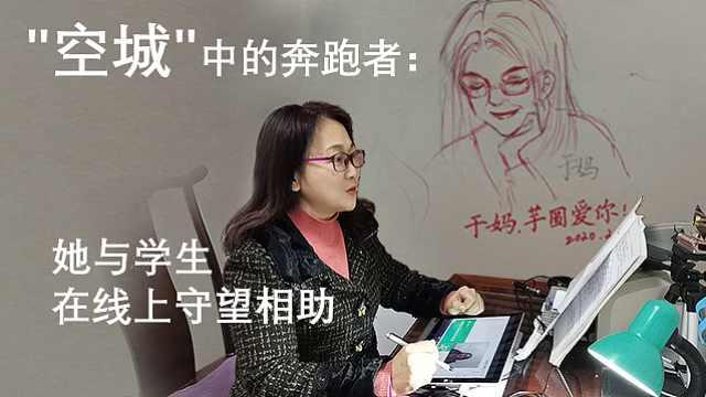 她与学生在线上守望相助
