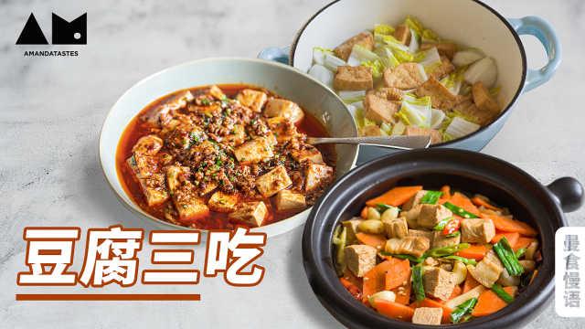 想吃豆腐,三种花样够不够?