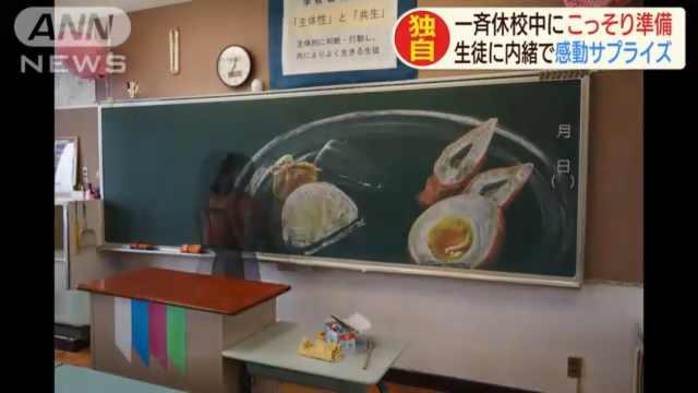 日本学校毕业典礼没低年级送行,毕业班老师画黑板画