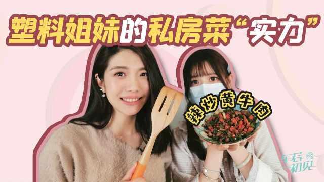 """初晓敏:塑料姐妹的私房菜,""""实力""""辣炒黄牛肉"""