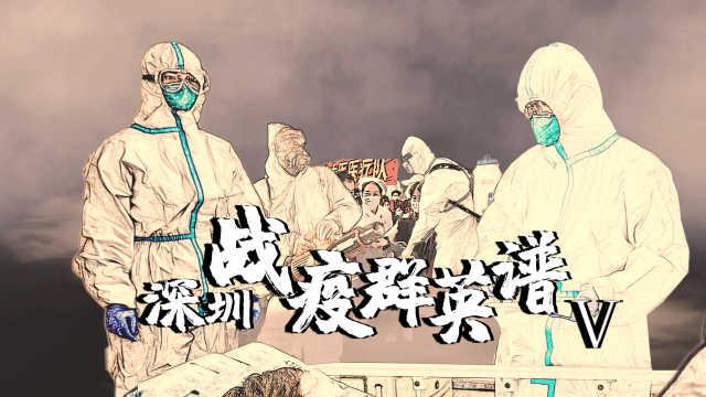 深圳战疫群英谱(五):到前线去