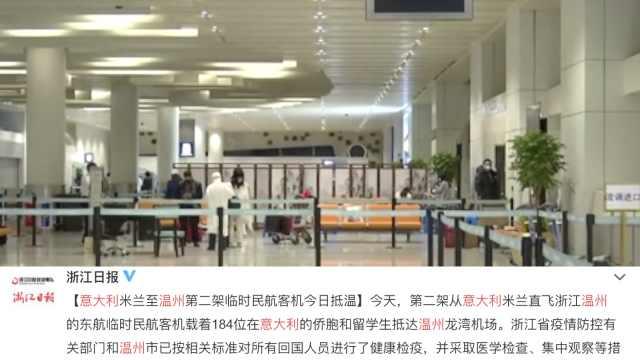 意大利至温州第2架临时客机抵达,载184人已集中观察