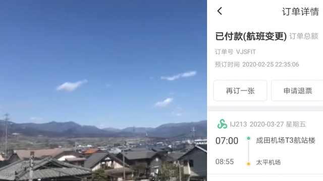 日本华人夫妻没活干推迟回国:听从建议,尽量不给国家添乱