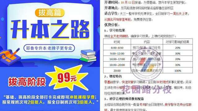 学生报万元补习班变300人网课:交线下的钱,上线上的班