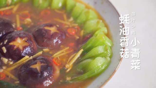 减脂第三餐,多汁少脂蚝油香菇小青菜,裹着汤汁味道比肉还香
