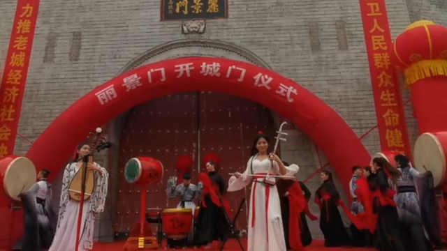 洛阳地标丽景门重开城门,市民兴奋:城门开了好事就会到来