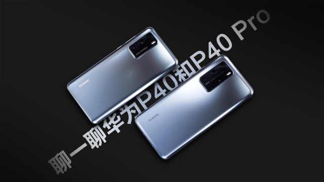 聊聊华为P40和P40 Pro:这哥俩究竟谁更值得买?