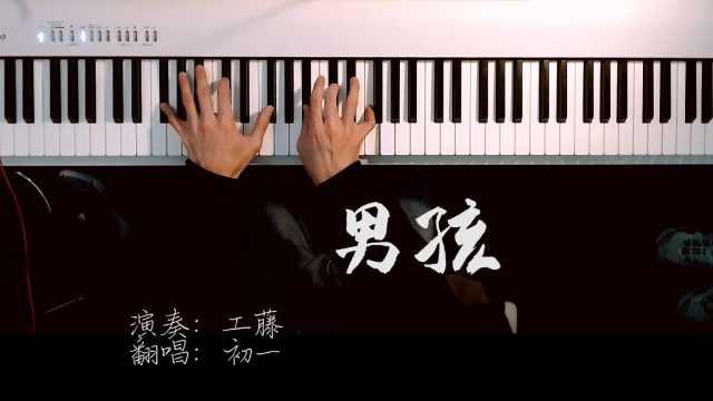 「钢琴弹唱」梁博《男孩》,听得人心碎,控制不住泪流!