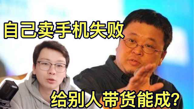 罗永浩卖手机失败,给别人带货就能成功吗?老罗是这样解释的