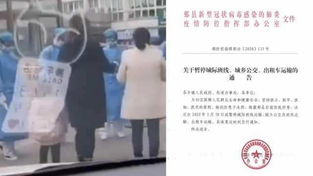 河南郏县无症状感染者医院正常接诊,全县营运车辆停运