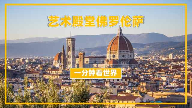 佛罗伦萨到底有多少个大卫像?一分钟了解这个文艺复兴发源地