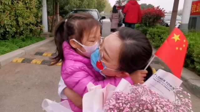 河南首批医疗队解除隔离回家,医护抱住女儿瞬间泪奔