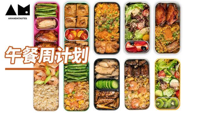 「曼食慢语」一周午餐便当,一次全做完