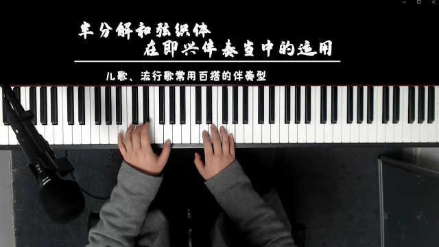 儿歌、流行歌常用的伴奏织体之一,简单又百搭的伴奏型