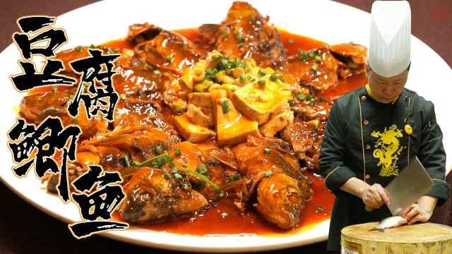 全国最佳厨师的拿手菜——豆腐鲫鱼,老川菜,值得传承!