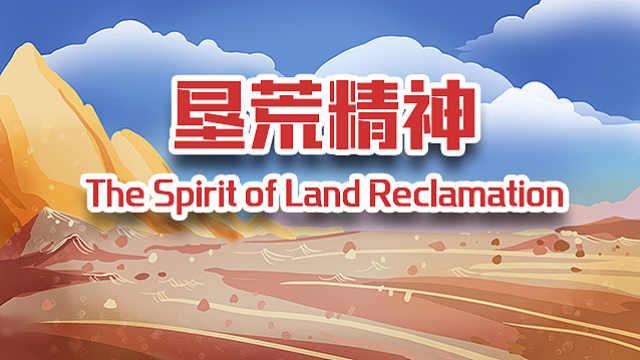 中国精神:垦荒精神