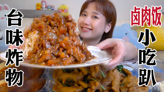 密子君·在家复刻台湾名小吃!
