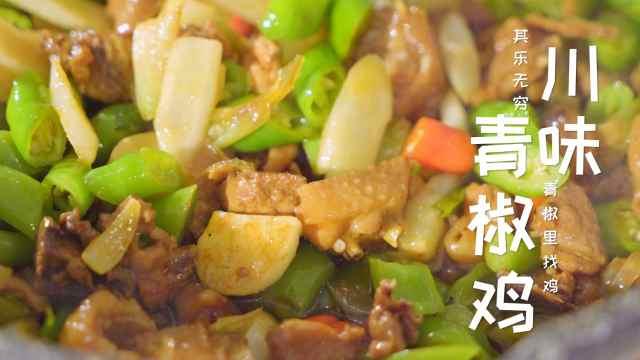 青椒鸡的乐趣:一边辣的呼吸急促一边在盘子的青椒里找鸡肉